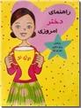 خرید کتاب راهنمای دختر امروزی - قابدار 11جلدی از: www.ashja.com - کتابسرای اشجع