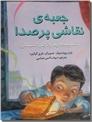 خرید کتاب جعبه نقاشی پرصدا - واسیلی کاندینسکی از: www.ashja.com - کتابسرای اشجع