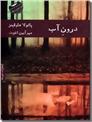 خرید کتاب درون آب - رمان از: www.ashja.com - کتابسرای اشجع