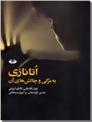 خرید کتاب اتانازی ، به مرگی و چالش های آن از: www.ashja.com - کتابسرای اشجع