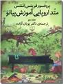 خرید کتاب متد اروپایی آموزش پیانو 2 از: www.ashja.com - کتابسرای اشجع