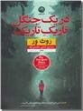 خرید کتاب در یک جنگل تاریک تاریک از: www.ashja.com - کتابسرای اشجع