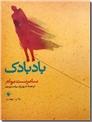 خرید کتاب بادبادک از: www.ashja.com - کتابسرای اشجع