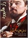 خرید کتاب راز هالیوود از: www.ashja.com - کتابسرای اشجع