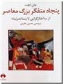 خرید کتاب پنجاه متفکر بزرگ معاصر از: www.ashja.com - کتابسرای اشجع