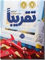 خرید کتاب تقریبا - رمان از: www.ashja.com - کتابسرای اشجع