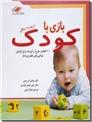 خرید کتاب بازی با کودک از تولد تا 1 سالگی از: www.ashja.com - کتابسرای اشجع