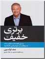 خرید کتاب برتری خفیف از: www.ashja.com - کتابسرای اشجع