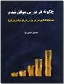 خرید کتاب چگونه در بورس موفق شدم از: www.ashja.com - کتابسرای اشجع