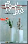 خرید کتاب خط سوم از: www.ashja.com - کتابسرای اشجع