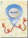 خرید کتاب نقشه راه از: www.ashja.com - کتابسرای اشجع