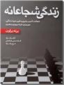 خرید کتاب زندگی شجاعانه از: www.ashja.com - کتابسرای اشجع