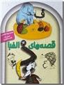 خرید کتاب قصه های الفبا از: www.ashja.com - کتابسرای اشجع