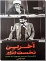 خرید کتاب آخرین نخست وزیر از: www.ashja.com - کتابسرای اشجع