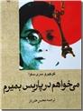 خرید کتاب می خواهم در پاریس بمیرم از: www.ashja.com - کتابسرای اشجع