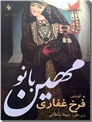 خرید کتاب مهین بانو از: www.ashja.com - کتابسرای اشجع