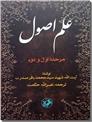 خرید کتاب علم اصول از: www.ashja.com - کتابسرای اشجع