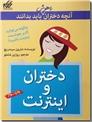 خرید کتاب دختران و اینترنت از: www.ashja.com - کتابسرای اشجع