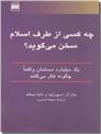 خرید کتاب چه کسی از طرف اسلام سخن می گوید ؟ از: www.ashja.com - کتابسرای اشجع
