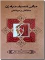 خرید کتاب مبانی تنصیف دیه زن از: www.ashja.com - کتابسرای اشجع