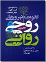 خرید کتاب تقویت نیروهای روحی و روانی از: www.ashja.com - کتابسرای اشجع