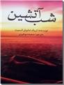 خرید کتاب شب آتشین از: www.ashja.com - کتابسرای اشجع