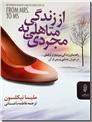 خرید کتاب از زندگی متاهلی به مجردی از: www.ashja.com - کتابسرای اشجع