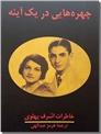 خرید کتاب چهره هایی در یک آینه - اشرف پهلوی از: www.ashja.com - کتابسرای اشجع