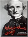 خرید کتاب رساله درباره آزادی از: www.ashja.com - کتابسرای اشجع