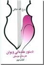 خرید کتاب دستور مقدماتی ویولن - ویلن از: www.ashja.com - کتابسرای اشجع