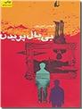 خرید کتاب بی بال پریدن - قیصر امین پور از: www.ashja.com - کتابسرای اشجع