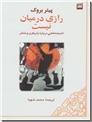 خرید کتاب رازی در میان نیست - بازیگری از: www.ashja.com - کتابسرای اشجع