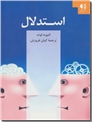 خرید کتاب استدلال از: www.ashja.com - کتابسرای اشجع