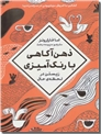 خرید کتاب ذهن آگاهی با رنگ آمیزی از: www.ashja.com - کتابسرای اشجع