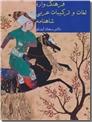 خرید کتاب فرهنگ واره لغات و ترکیبات عربی شاهنامه از: www.ashja.com - کتابسرای اشجع