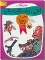 خرید کتاب آقای روباه شگفت انگیز از: www.ashja.com - کتابسرای اشجع