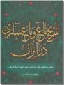 خرید کتاب تاریخ باغ و باغ سازی در ایران از: www.ashja.com - کتابسرای اشجع