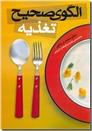 خرید کتاب الگوی صحیح تغذیه از: www.ashja.com - کتابسرای اشجع