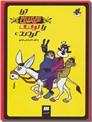 خرید کتاب چرا توفیق را توقیف کردتد از: www.ashja.com - کتابسرای اشجع