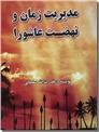 خرید کتاب مدیریت زمان و نهضت عاشورا از: www.ashja.com - کتابسرای اشجع