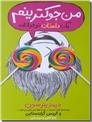 خرید کتاب من جوکترینم از: www.ashja.com - کتابسرای اشجع
