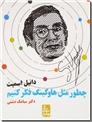 خرید کتاب چطور مثل هاوکینگ فکر کنیم از: www.ashja.com - کتابسرای اشجع