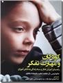 خرید کتاب کودکان و مهارت تفکر از: www.ashja.com - کتابسرای اشجع