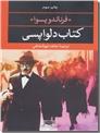 خرید کتاب کتاب دلواپسی از: www.ashja.com - کتابسرای اشجع