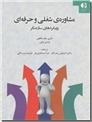 خرید کتاب مشاوره شغلی و حرفه ای از: www.ashja.com - کتابسرای اشجع