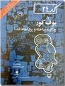 خرید کتاب کد 24 یا بوف کور چگونه ساخته و پرداخته شد از: www.ashja.com - کتابسرای اشجع