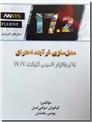 خرید کتاب مدل سازی فرایند احتراق از: www.ashja.com - کتابسرای اشجع