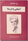 خرید کتاب آشنایی با دریدا از: www.ashja.com - کتابسرای اشجع