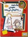 خرید کتاب یک عدد نخودی به فروش می رسد از: www.ashja.com - کتابسرای اشجع