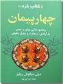 خرید کتاب چهار پیمان از: www.ashja.com - کتابسرای اشجع